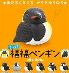 福福ペンギン