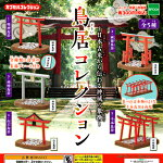 【1S】エポックカプセルコレクション鳥居コレクション全5種セット