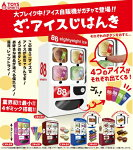 【1S】TOYSSPIRITSざ・アイスじはんき全5種セット