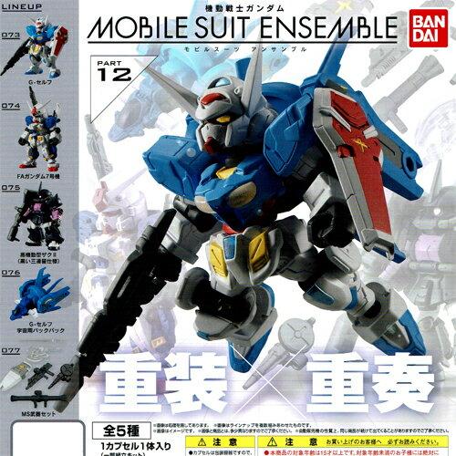 プラモデル・模型, ロボット  MOBILE SUIT ENSEMBLE PART12 5