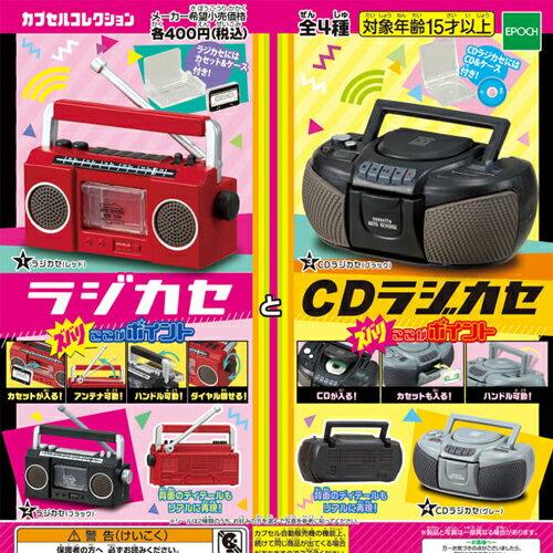 コレクション, ガチャガチャ  CD 4