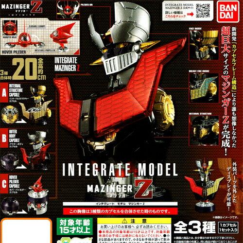 コレクション, フィギュア  INTEGRATE MODEL MAZINGER Z Z 3