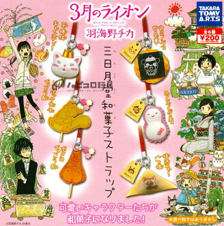Takaratomy Arts March lion feather Umino Chica Crescent Hall Union candy strap all 6 kinds