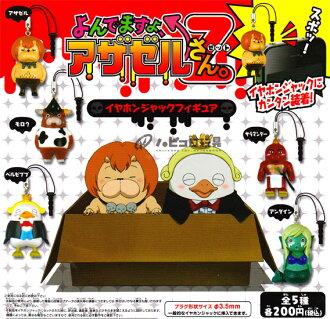 System service yondemasuyo, Azazel-San. Set of 5 earphone Jack figure Z