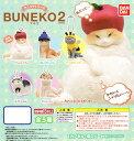 バンダイ アニコラシリーズ BUNEKO2 -ブネコ2- ☆【おしゃれしゃん】入り4種セット★