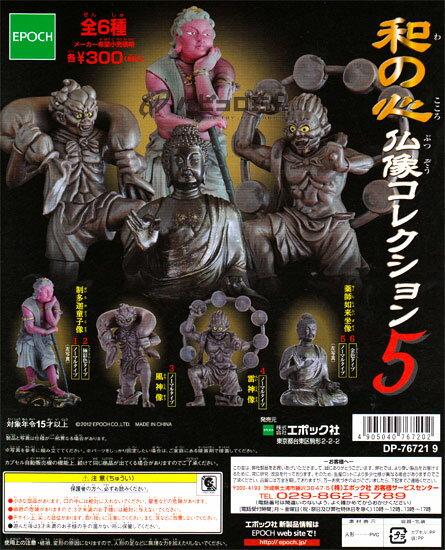 ! Bargain SALE! Epoch Kazuo mind Buddha collection 5 & 2 types assort set