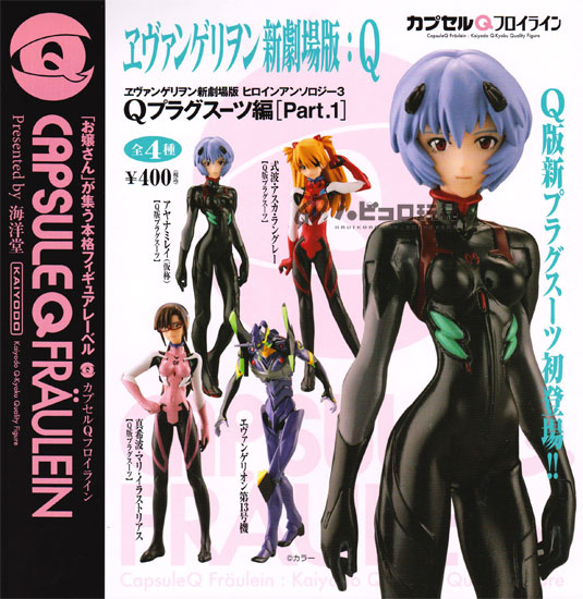 Marine Hall capsules Q Fraulein Evangelion new theatre version heroine anthology 3 Q plug Edition complete set of 4