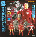 1万円以上お買い上げで送料無料♪海洋堂 カプセルQキャラクターズ IRON MAN アイアンマン アー...