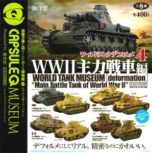 海洋堂 カプセルQミュージアム ワールドタンクデフォルメ4 〜WWII主力戦車編〜 ☆全8種セ…