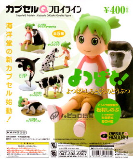 Marine Hall Fraulein yotsuba &! I'm set of 5 figure collection of animals and yotsuba &!