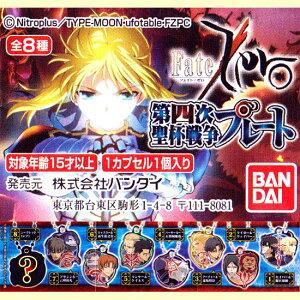バンダイ Fate/Zero 第四次聖杯戦争プレート ノーマル7種セット