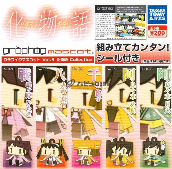Takaratomy Arts graphig mascot mascot graphig Vol.5 bakemonogatari Collection all 5 pieces