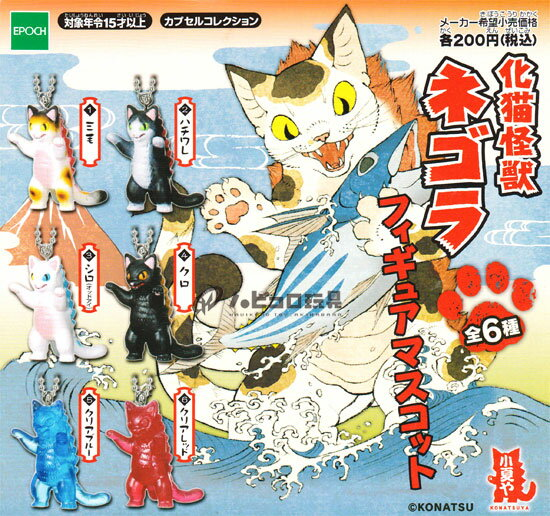 Epoch capsule collection of pussy Monster ネゴラ mascot figure with 5 pieces