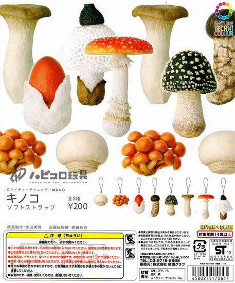 Set of 8 odd Tan Club NATURE TECHNI-COLOUR MONO mushroom soft strap all