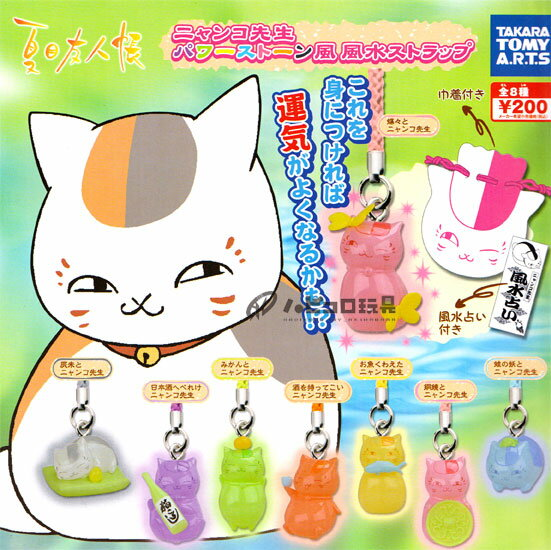 Takaratomy Arts Natsume friends book nyanko teacher power stone style Feng Shui strap 8 set