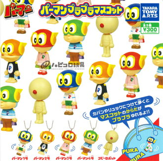 Takaratomy Arts perman permamplapla mascot all 5 pieces