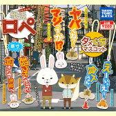 タカラトミーアーツ 紙兎ロペ タメぐちマスコット 全6種セット