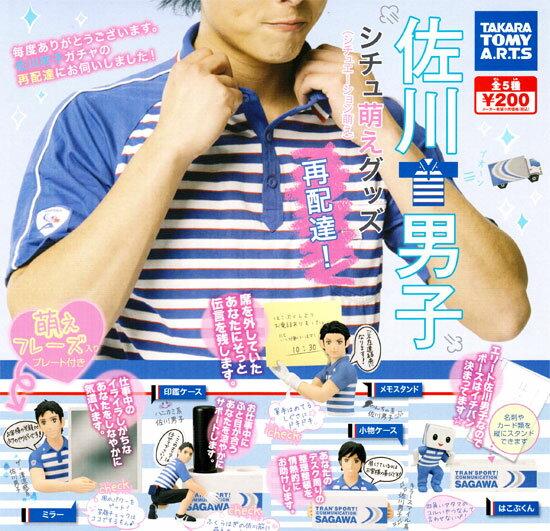 Takaratomy Arts Shanks MoE toy (MOE situation) Sagawa express men's re-delivery ☆ 5 kinds set ★.