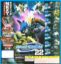 バンダイ ガシャポン戦士NEXT 22 ☆【ガンダムMk-II(ティターンズ仕様)】入り6種セット★