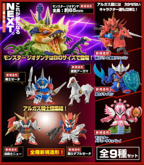 Bandai SD Gundam gashapon senshi NEXT SAGA02 Argos Knights chapter