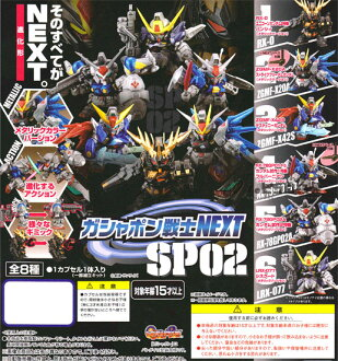 Six kinds of sets with vanda bur chapon soldier NEXT SP02