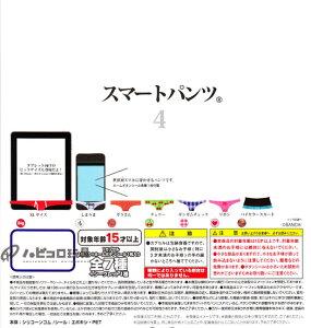 バンダイ スマートパンツ4 シークレット入り全8種セット