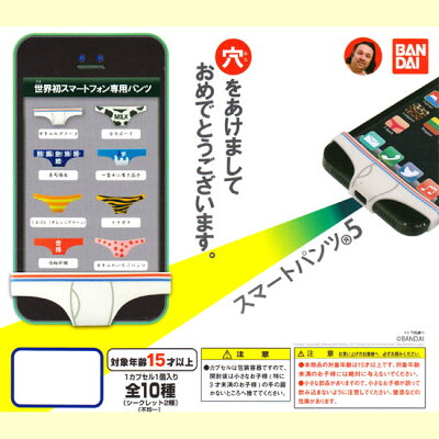 バンダイ スマートパンツ5 ☆シークレット入り全10種セット★