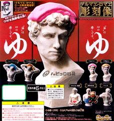 バンダイ テルマエ・ロマエ 彫刻像 ノーマル5種セット