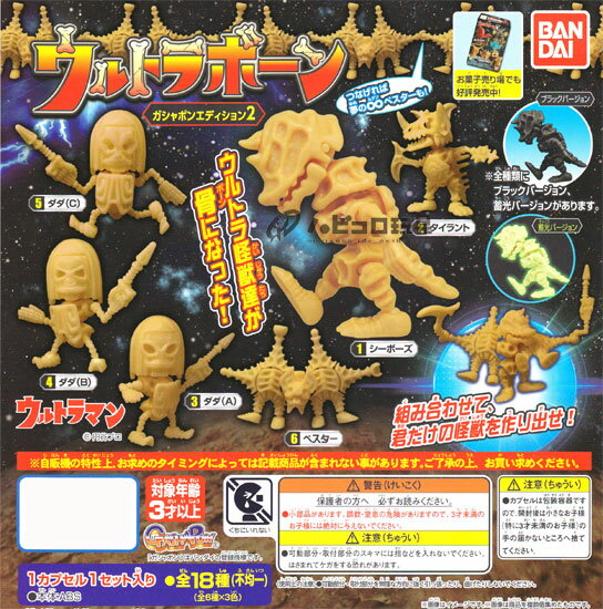 Four kinds of entering 2 バンダイウルトラボーンガシャポンエディション black versions sets