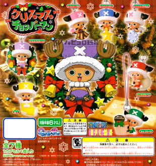 Five kinds of sets with Bandai ONE PIECE- one piece - Christmas chopper man