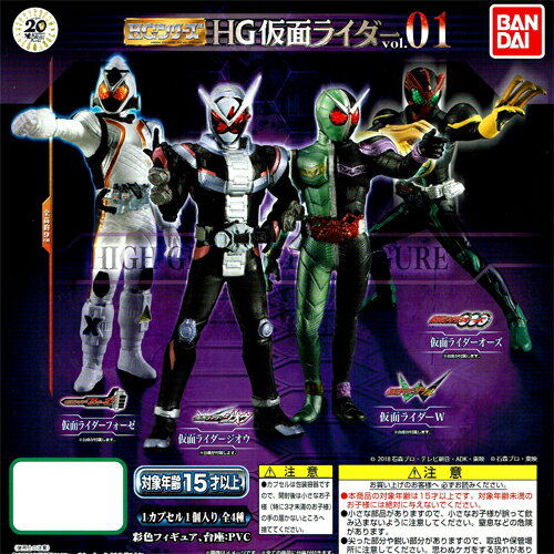 コレクション, フィギュア  HG HG vol.01 4