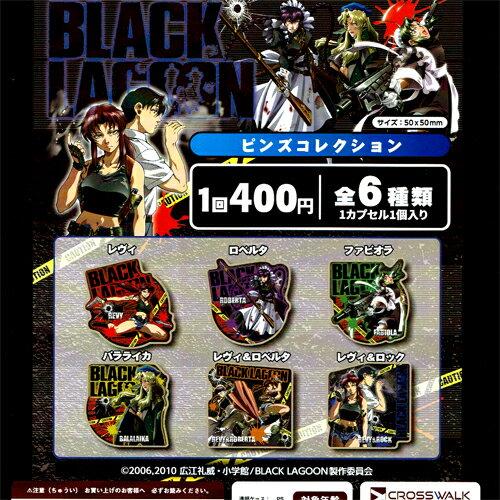 【1S】【ネコポス可】 クロスウォーク BLACK LAGOON ブラックラグーン ピンズコレクション 全6種セット画像