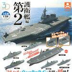 3Dファイルシリーズ護衛艦編第2