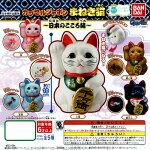 カプセルジャポン招き猫日本の心