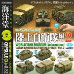 ワールドタンクデフォルメ5陸上自衛隊編Vol.2