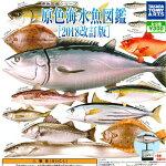 原色海水魚図鑑[2018改訂版]