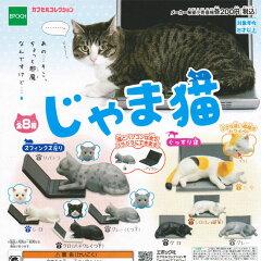 1万円以上お買い上げで送料無料♪エポック カプセルコレクション じゃま猫 ☆全8種セット★