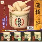 酒樽〜日本の名酒