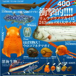 深海生物ボールチェーン&マグネット