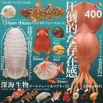 深海生物ボールチェーン&マグネット2