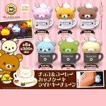 リラックマチョコ&コーヒーカップケーキライトキーチェーン全6種