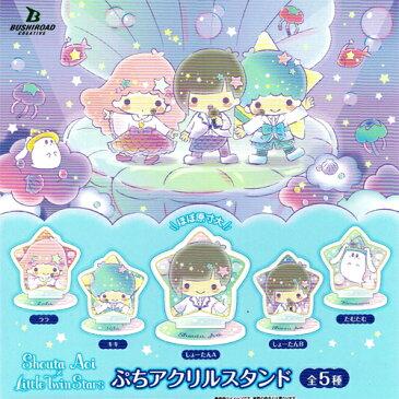 【ネコポス可】タカラトミーアーツ サンリオ Shouta Aoi × Little Twin Stars ぷちアクリルスタンド 全5種セット