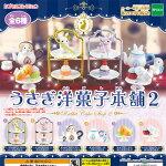 うさぎ洋菓子本舗2