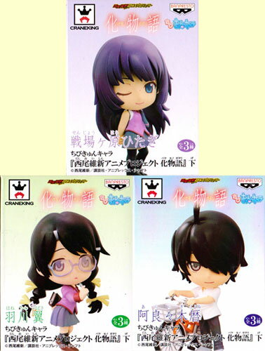 "All three kinds of ちびきゅん character ""Nishio revolution animated cartoon project monster word"" bottom sets"