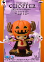 ONE PIECE-ワンピース- チョッパー PREMIUM フィギュア〜ハロウィン2012〜