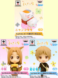 Chibi big Orientals I character [Natsume yuujinchou] vol.1 all three set