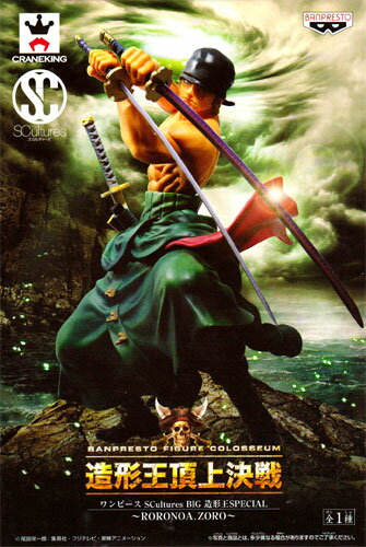 ONE PIECE- one piece - molding king top decisive battle SCultures- scull charrs - BIG molding king SPECIAL - RORONOA ZORO ...