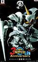ガンダムシリーズ 豪塊 騎士ガンダム 全1種 【ナイトガンダム】