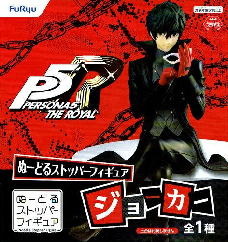 コレクション, フィギュア PERSONA5 THE LOYAL 1 P5R