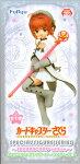 カードキャプターさくらスペシャルフィギュアシリーズ〜さくらカード編〜
